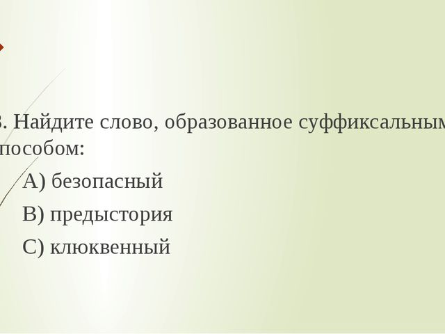 8. Найдите слово, образованное суффиксальным способом: А) безопасный В) пред...