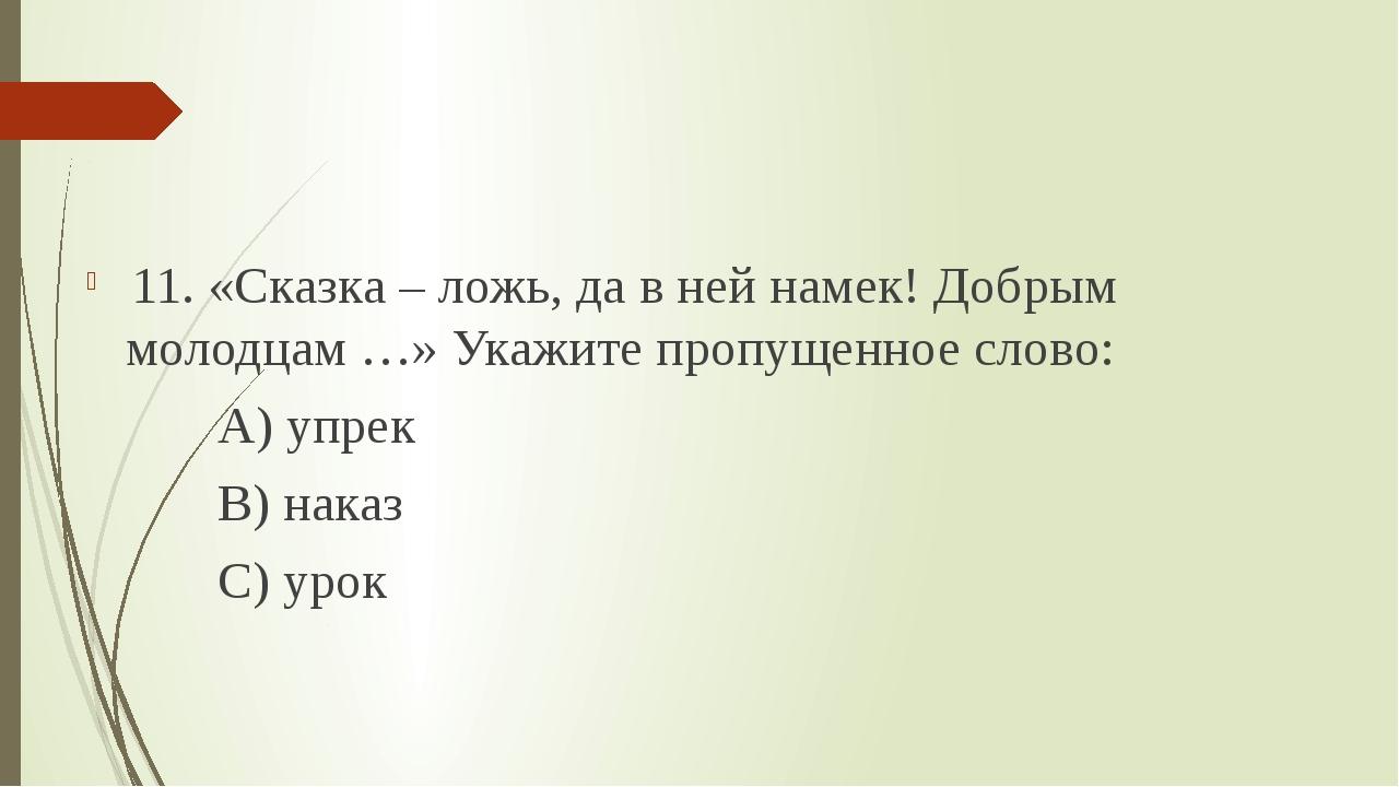 11. «Сказка – ложь, да в ней намек! Добрым молодцам …» Укажите пропущенное с...