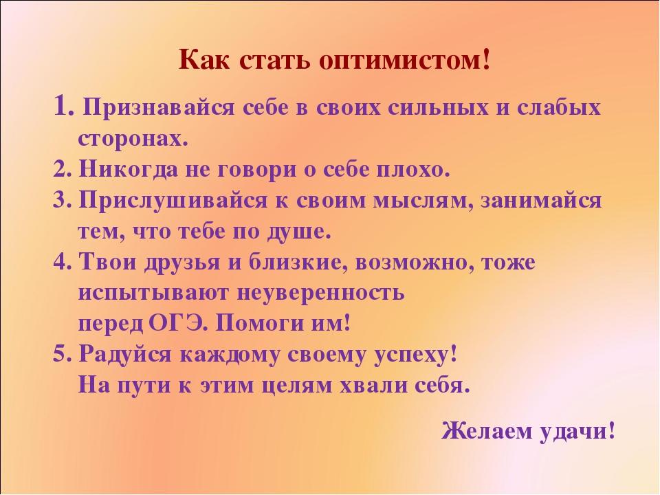 Как стать оптимистом советы православного психолога