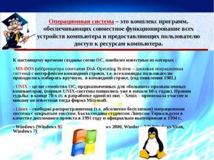Операционная система – это комплекс программ, обеспечивающих совместное функ