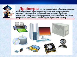 Утилиты Программы обслуживания дисков и операционной системы Антивирусные про