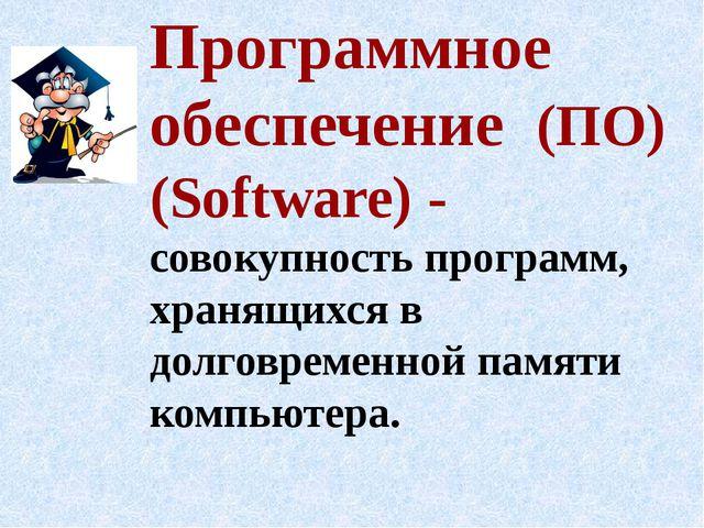 Программное обеспечение (ПО)(Software) - совокупность программ, хранящихся в...