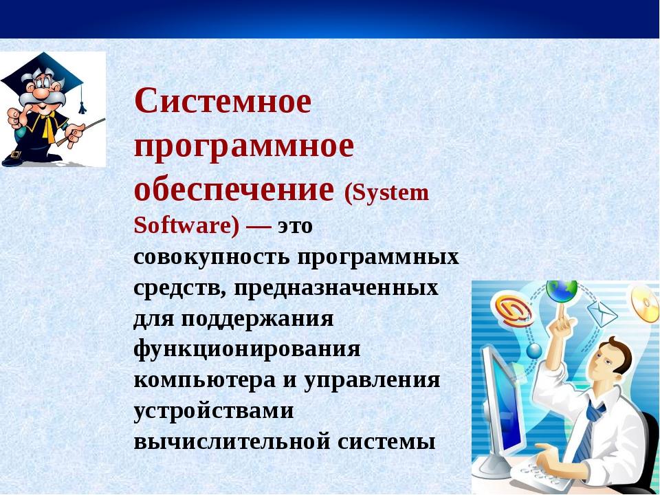 Системное программное обеспечение (System Software) — это совокупность програ...