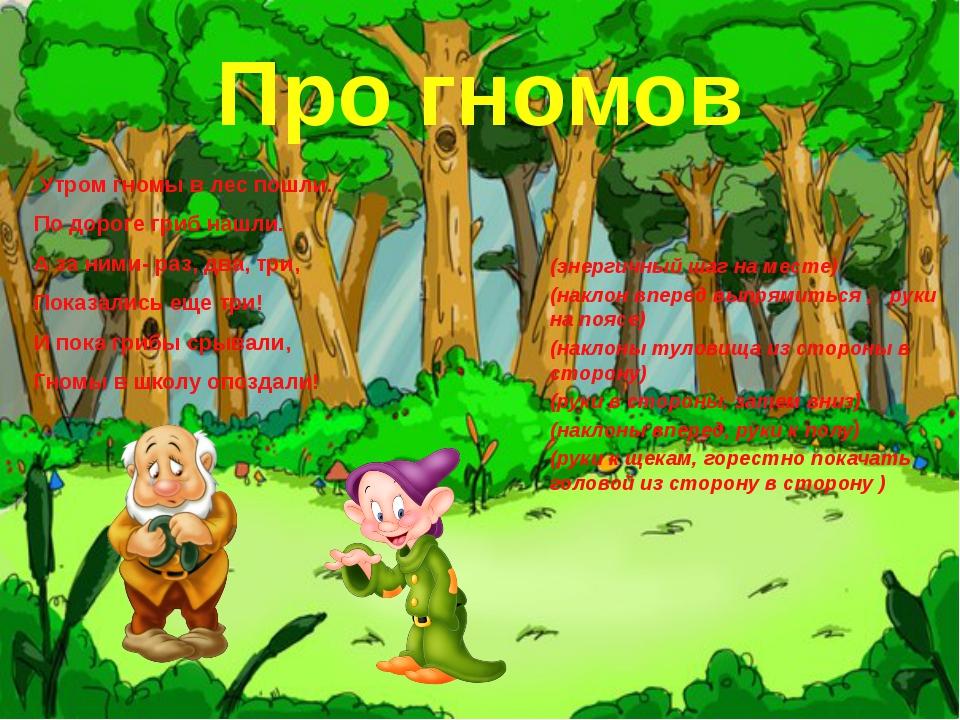 Про гномов Утром гномы в лес пошли. По дороге гриб нашли. А за ними- раз, два...