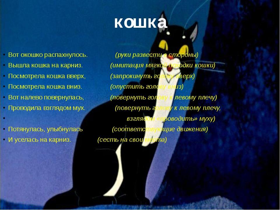 кошка Вот окошко распахнулось. (руки развести в стороны) Вышла кошка на карни...