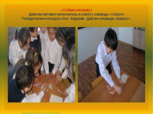 «Собери мозаику» Девочки активно включились в работу команды «Сокол» Победите