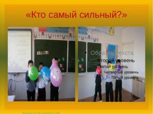 «Кто самый сильный?» Матюшкина А.В. http://nsportal.ru/user/33485