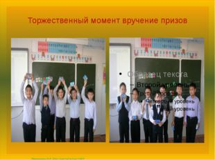 Торжественный момент вручение призов Матюшкина А.В. http://nsportal.ru/user/3