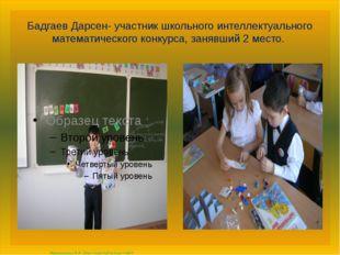 Бадгаев Дарсен- участник школьного интеллектуального математического конкурса