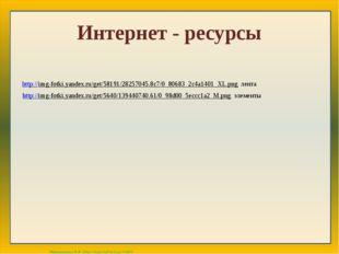 Интернет - ресурсы http://img-fotki.yandex.ru/get/58191/28257045.8c7/0_80683_