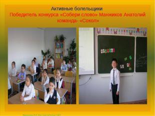 Активные болельщики Победитель конкурса «Собери слово» Манжиков Анатолий кома