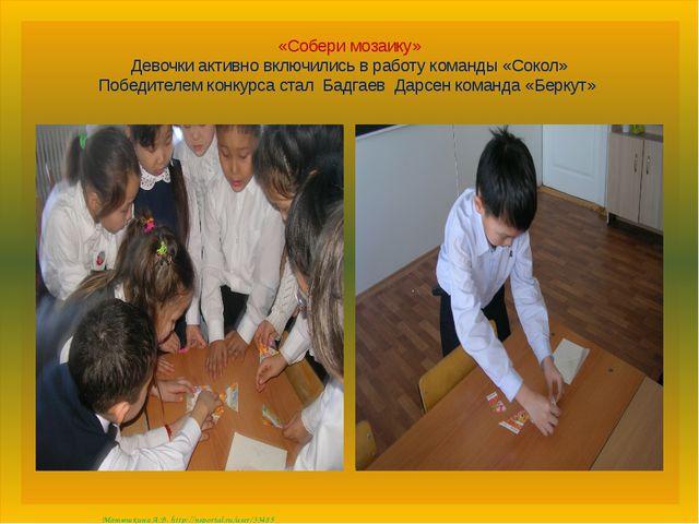«Собери мозаику» Девочки активно включились в работу команды «Сокол» Победите...