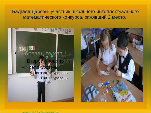 Бадгаев Дарсен- участник школьного интеллектуального математического конкурса...