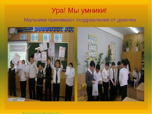 Ура! Мы умники! Мальчики принимают поздравления от девочек Матюшкина А.В. htt...