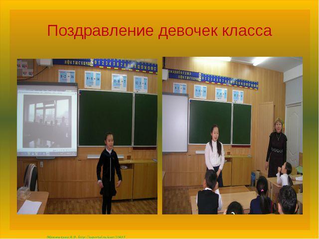 Поздравление девочек класса Матюшкина А.В. http://nsportal.ru/user/33485