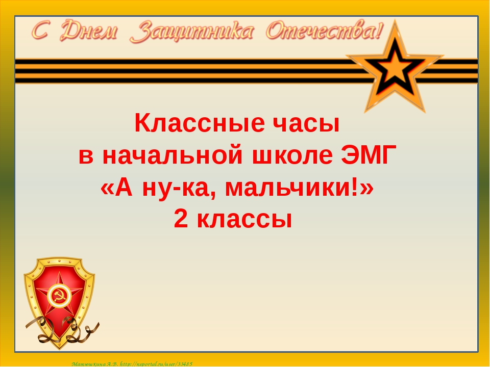 Классные часы в начальной школе ЭМГ «А ну-ка, мальчики!» 2 классы Матюшкина А...