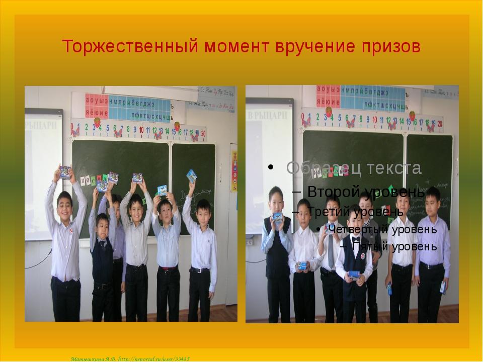 Торжественный момент вручение призов Матюшкина А.В. http://nsportal.ru/user/3...
