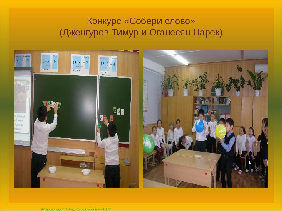 Конкурс «Собери слово» (Дженгуров Тимур и Оганесян Нарек) Матюшкина А.В. http...