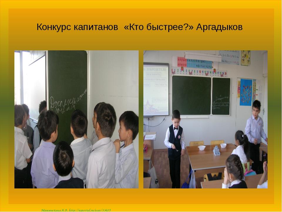 Конкурс капитанов «Кто быстрее?» Аргадыков Матюшкина А.В. http://nsportal.ru/...