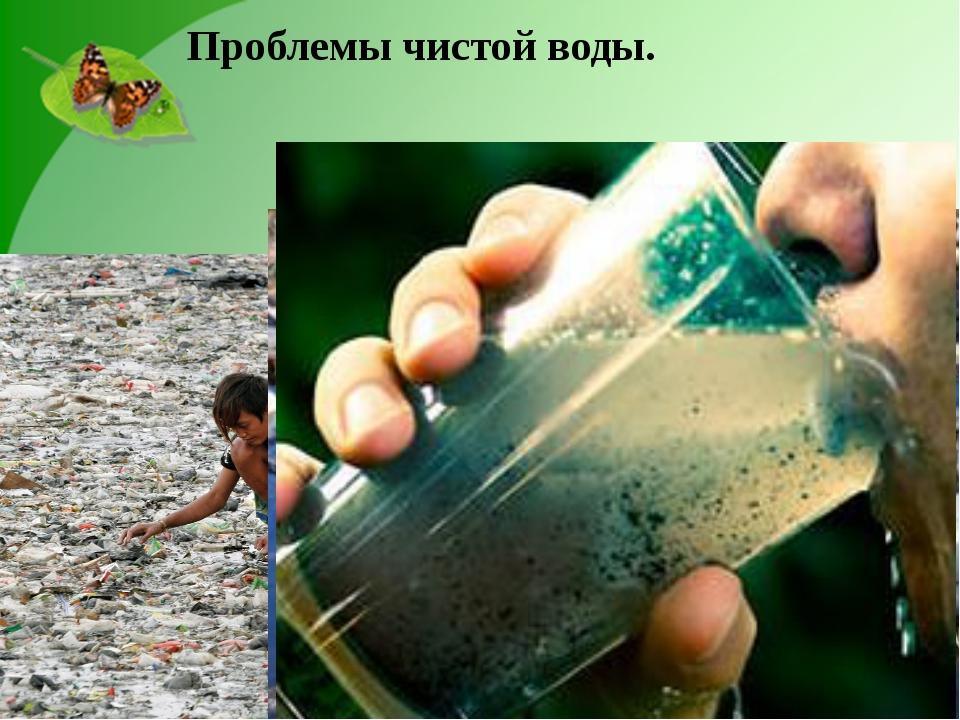 Проблемы чистой воды.