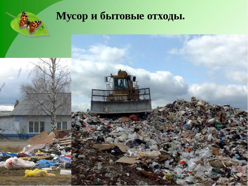 Мусор и бытовые отходы.