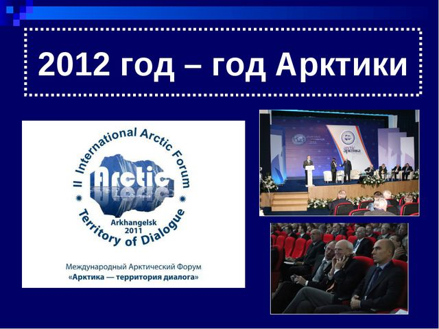 2012 год – год Арктики