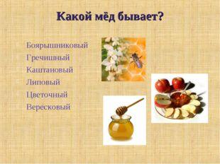Какой мёд бывает? Боярышниковый Гречишный Каштановый Липовый Цветочный Вереск