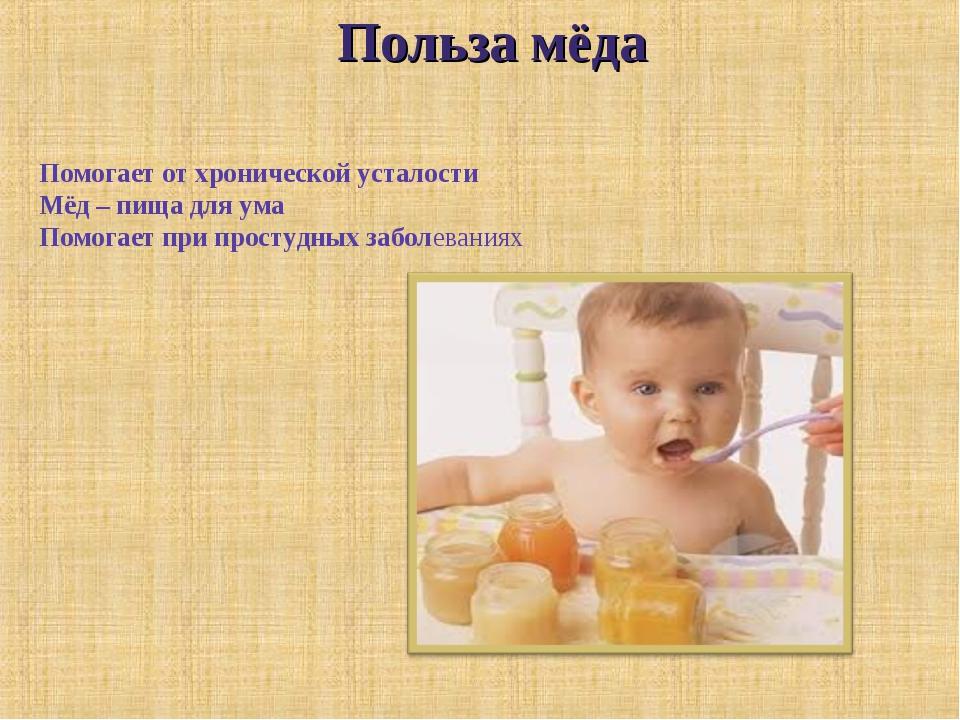 Польза мёда Помогает от хронической усталости Мёд – пища для ума Помогает при...