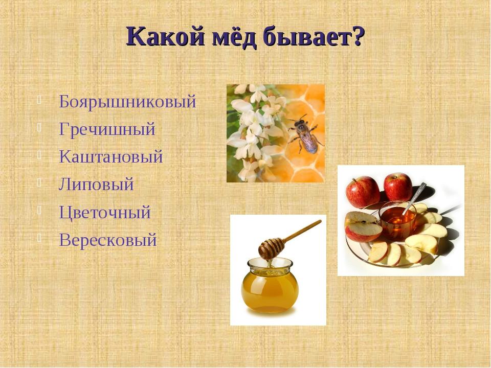 Какой мёд бывает? Боярышниковый Гречишный Каштановый Липовый Цветочный Вереск...