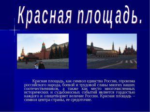 Красная площадь, как символ единства России, героизма российского народа, бо
