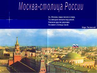 Ах, Москва, наша песня и слава, Ты звездою взошла над рекой. Никакая другая д