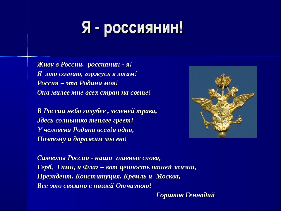 Живу в России, россиянин - я! Я это сознаю, горжусь я этим! Россия – это Роди...