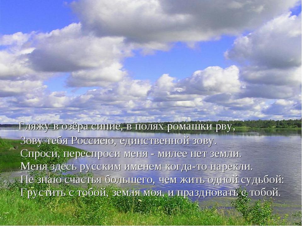 Гляжу в озёра синие, в полях ромашки рву, Зову тебя Россиею, единственной зо...