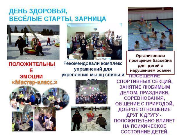 Организовали посещение бассейна для детей с нарушением осанки ДЕНЬ ЗДОРОВЬЯ,...