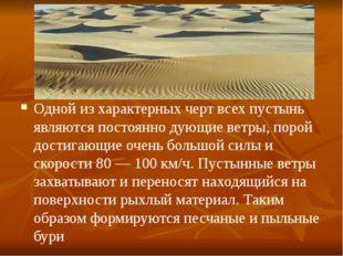 Одной из характерных черт всех пустынь являются постоянно дующие ветры, порой