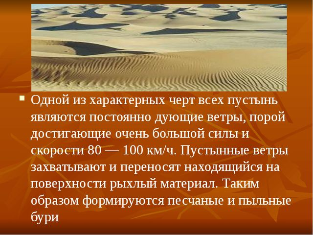 Одной из характерных черт всех пустынь являются постоянно дующие ветры, порой...