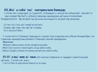 ІІІ.Жаңа сабақтың материалын баяндау. Өзгелік етіс қимылдың,іс-әрекеттің сөй
