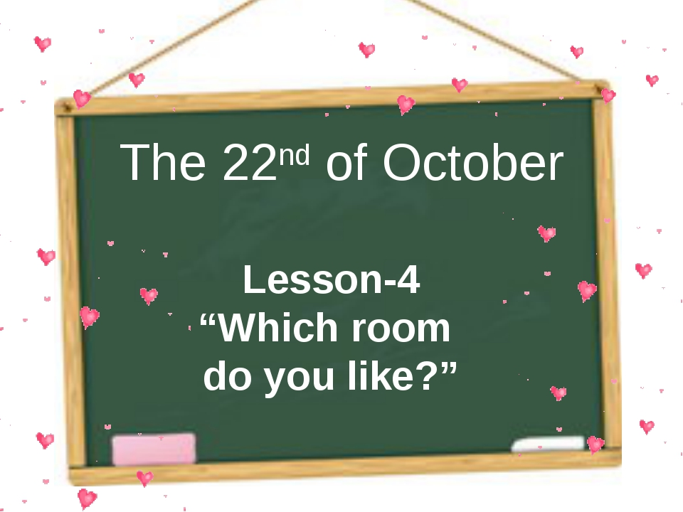 """The 22nd of October Lesson-4 """"Which room do you like?"""""""