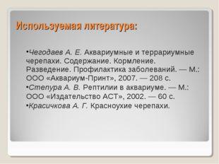 Используемая литература: Чегодаев А. Е.Аквариумные и террариумные черепахи.