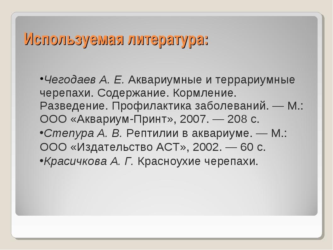 Используемая литература: Чегодаев А. Е.Аквариумные и террариумные черепахи....