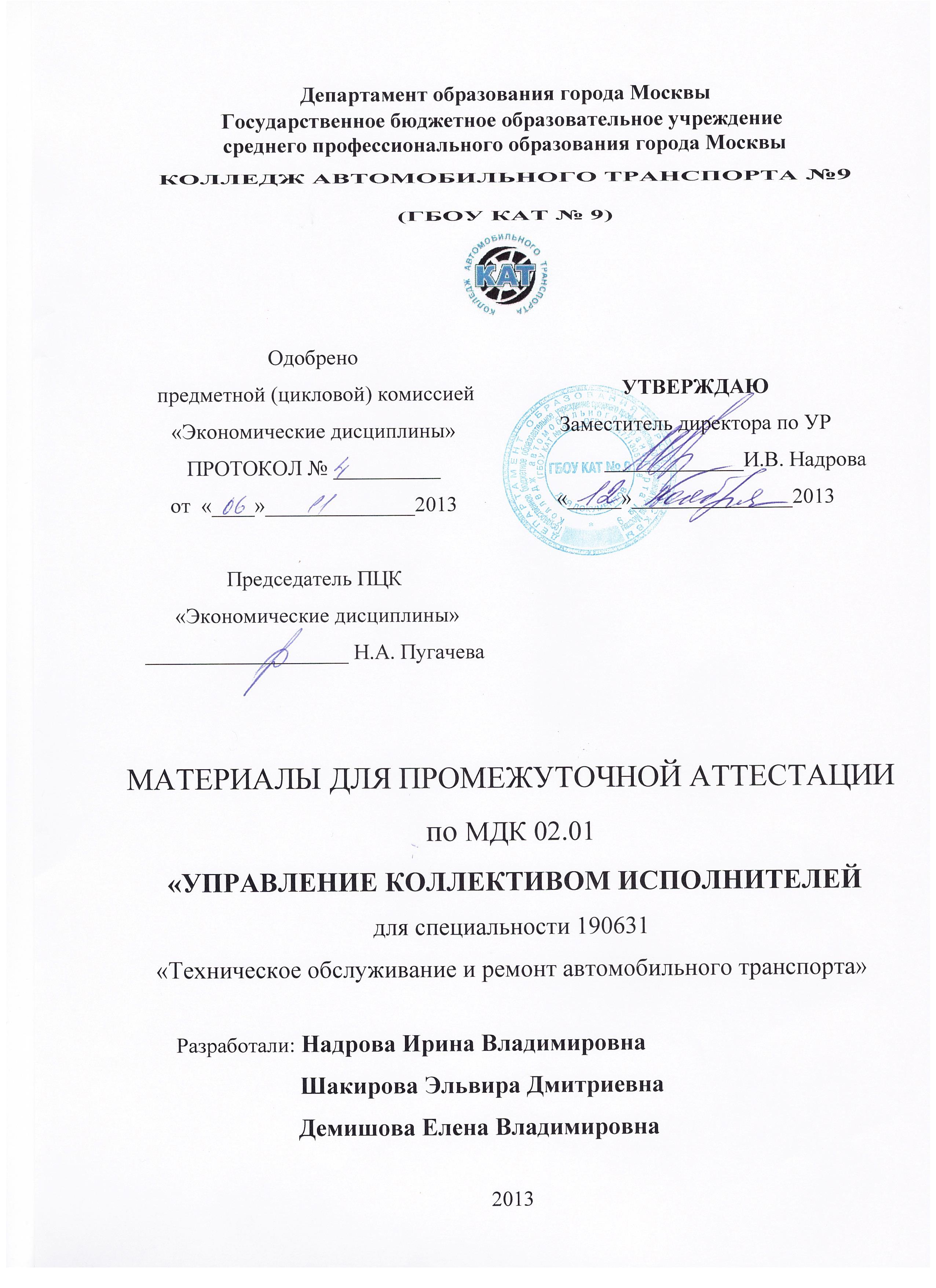 C:\Users\Настя_2\Pictures\Надрова\Новая папка (2)\Новая папка (3)\004.jpg