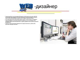 Web-дизайнер Стремительный рост числа пользователей Интернета, желание многих
