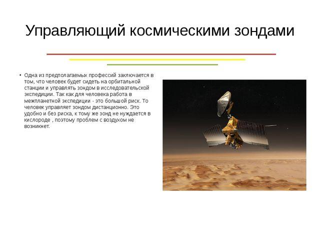 Управляющий космическими зондами Одна из предполагаемых профессий заключается...