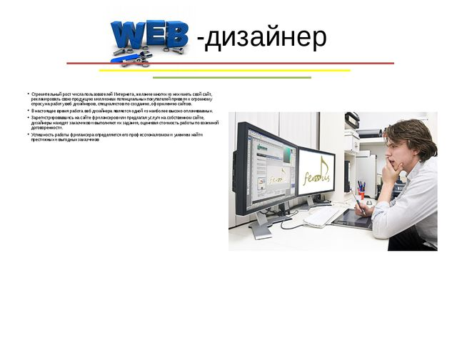 Web-дизайнер Стремительный рост числа пользователей Интернета, желание многих...