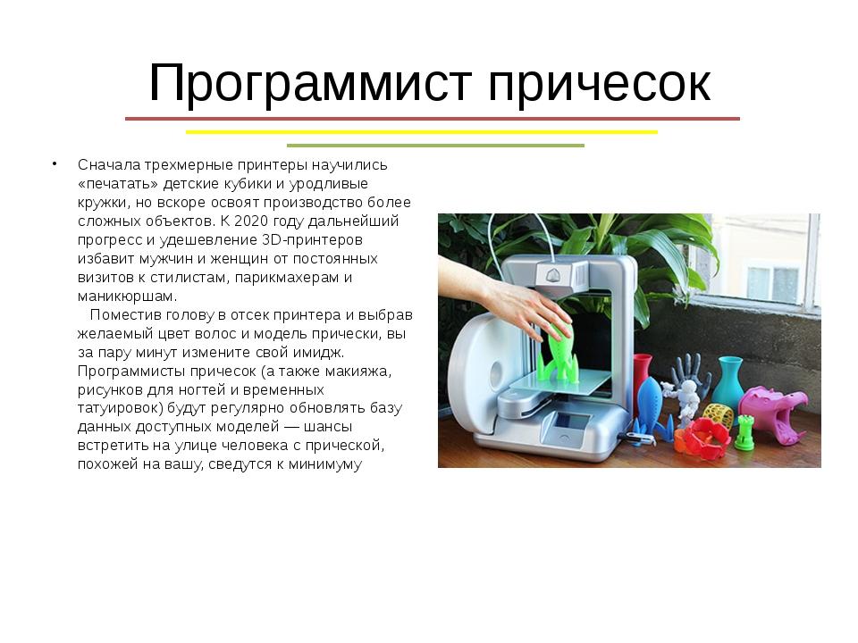Программист причесок Сначала трехмерные принтеры научились «печатать» детские...