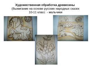 Художественная обработка древесины (Выжигание на основе русских народных сказ
