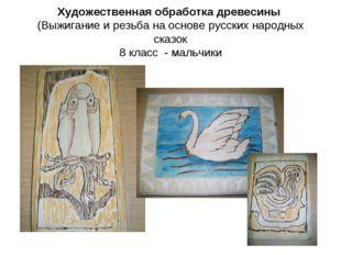 Художественная обработка древесины (Выжигание и резьба на основе русских наро