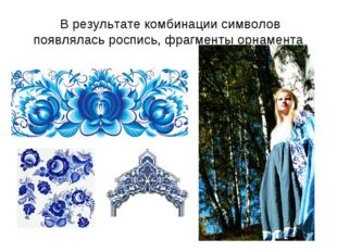 В результате комбинации символов появлялась роспись, фрагменты орнамента