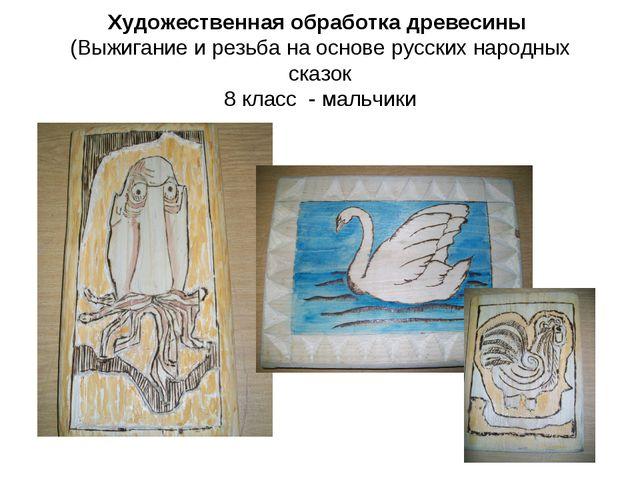Художественная обработка древесины (Выжигание и резьба на основе русских наро...