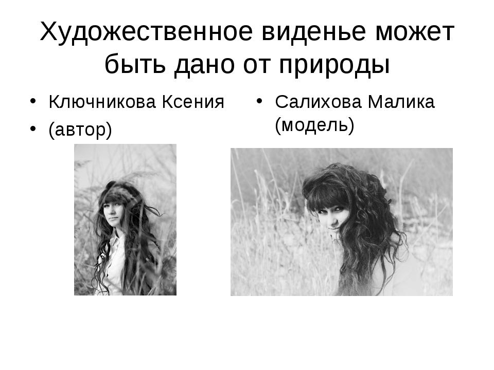 Художественное виденье может быть дано от природы Ключникова Ксения (автор) С...